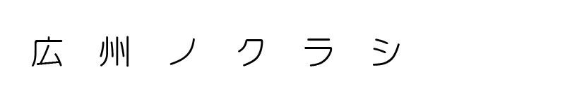 広州ノクラシ